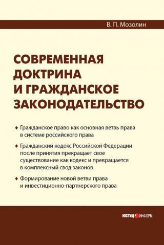 Современная доктрина и гражданское законодательство
