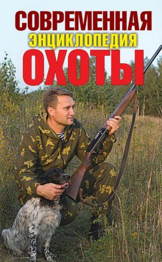 sovremennaya-enciklopediya-ohoty_336013.jpg