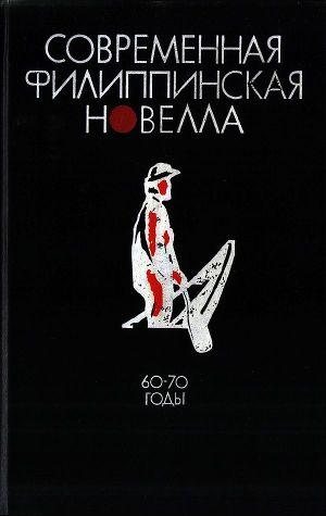 Современная филиппинская новелла (60-70 годы)