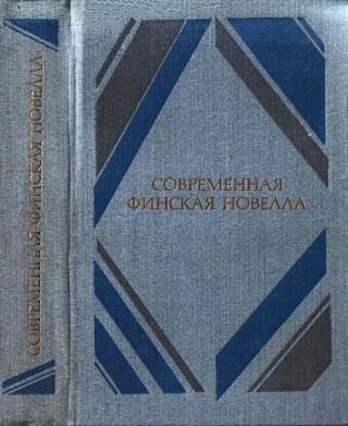 Современная финская новелла