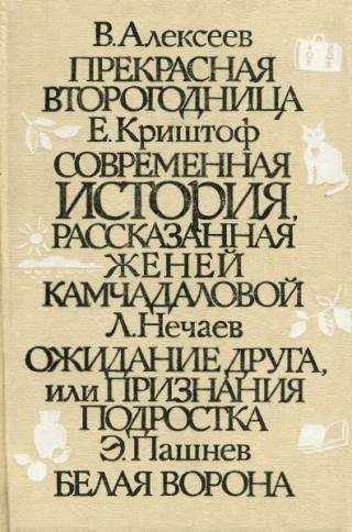 Современная история, рассказанная Женей Камчадаловой