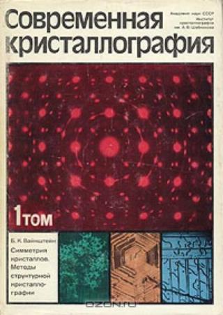 Современная кристаллография. Том 1