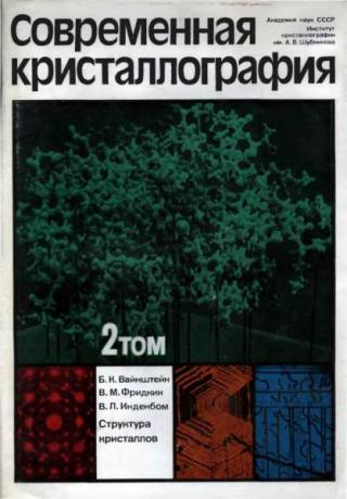 Современная кристаллография. Том 2