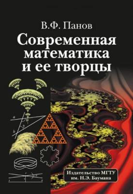 Владилен панов | современная математика и ее творцы (2011) [pdf.