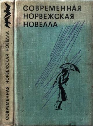 Современная норвежская новелла