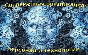 Современная организация: персонал и технологии (СИ)