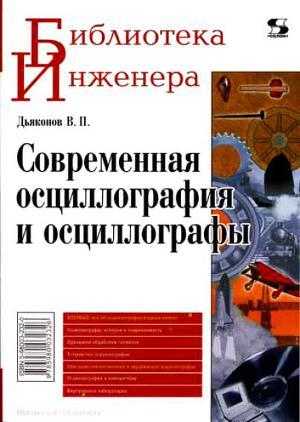 Современная осциллография и осциллографы