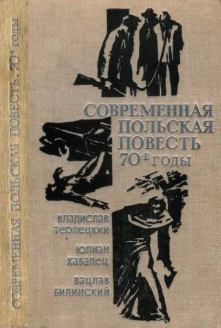 Современная польская повесть: 70-е годы