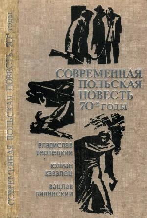 Современная польская повесть. 70-е годы
