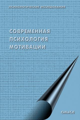 Современная психология мотивации (сборник)