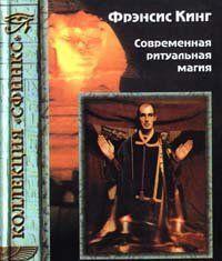 Современная ритуальная магия