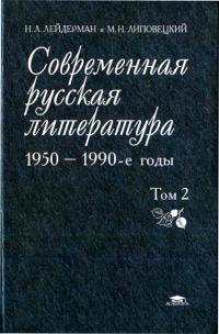 Современная русская литература - 1950-1990-е годы