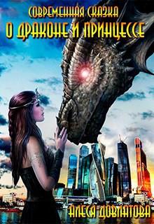 Современная сказка о Драконе и Принцессе (СИ)