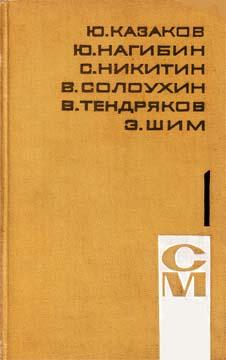 Современник Щепкина
