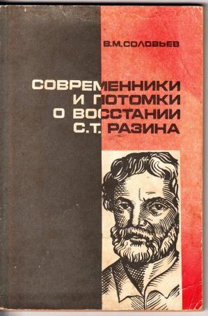 Современники и потомки о восстании С.Т. Разина