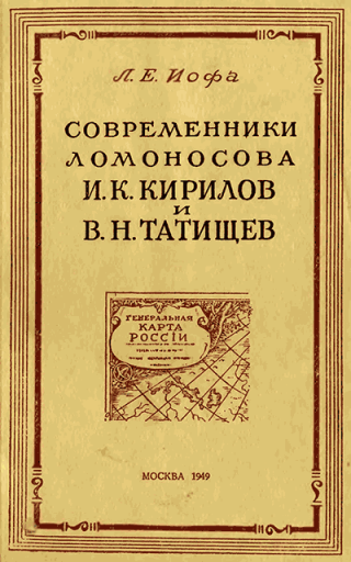 Современники Ломоносова И. К. Кирилов и В. Н. Татищев
