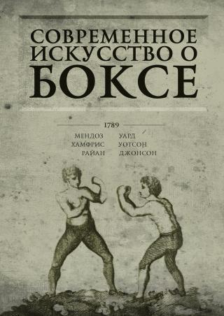 Современное искусство о боксе