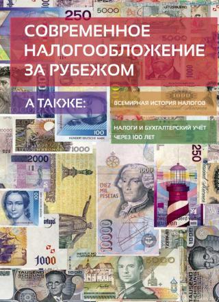 Современное налогообложение за рубежом и всемирная история налогов