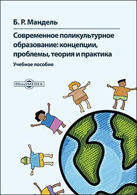 Современное поликультурное образование [концепции, проблемы, теория и практика]
