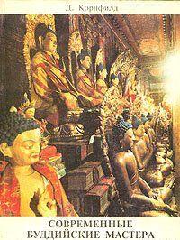Современные буддийские мастера