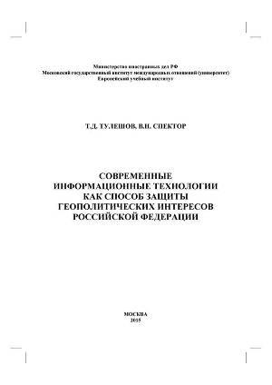 Современные информационные технологии как способ защиты геополитических интересов Российской Федерации