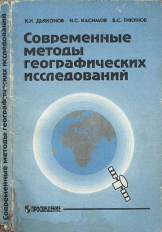 Современные методы географических исследований [Книга для учителя]