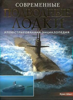 Современные подводные лодки. Иллюстрированная энциклопедия