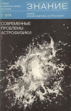 Современные проблемы астрофизики (Сборник)