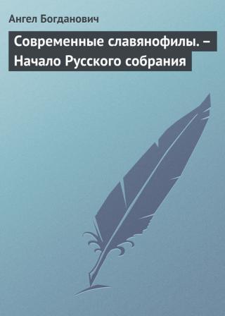 Современные славянофилы.– Начало Русского собрания