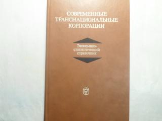 Современные транснациональные корпорации: Экономико-статистический справочник