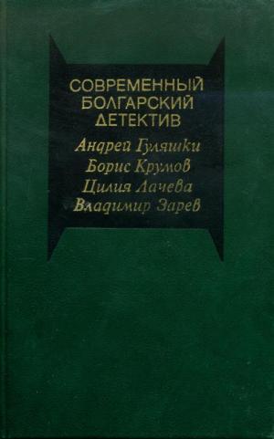 Современный болгарский детектив [Выпуск 2]