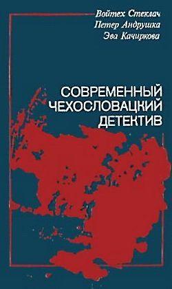 Современный чехословацкий детектив (сборник)