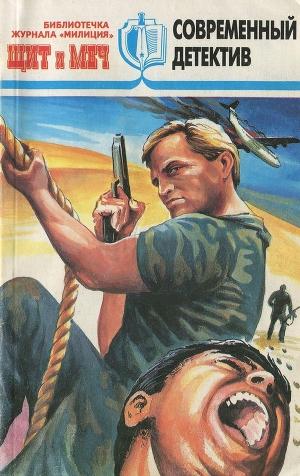 Современный детектив № 4 1997