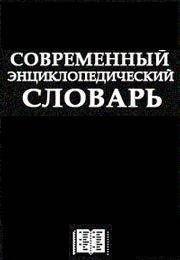 Современный Энциклопедический словарь