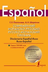 Современный испанско-русский. Русско-испанский словарь: свыше 120 000 слов и словосочетаний
