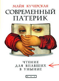 Современный патерик (сокр.)