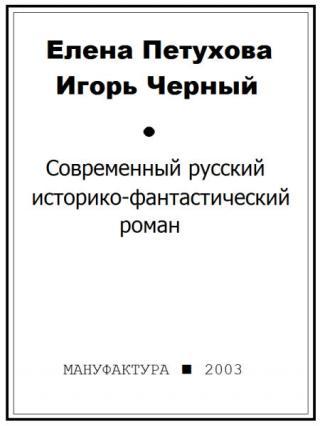 Современный русский историко-фантастический роман