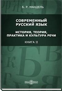 Современный русский язык [История, теория, практика и культура речи. Книга II]