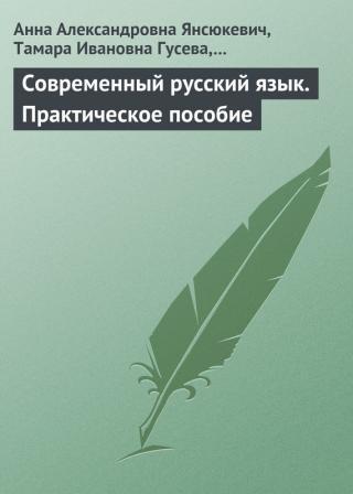 Современный русский язык. Практическое пособие