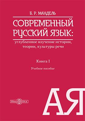 Современный русский язык [Углубленное изучение истории, теории, культуры речи. Книга I]