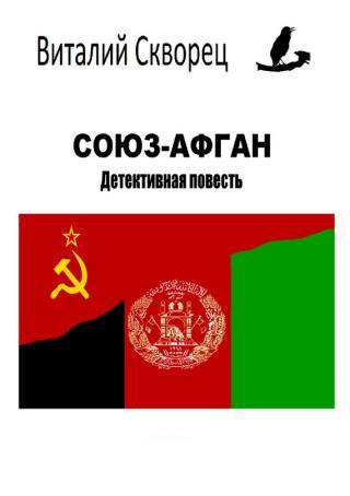 Союз-Афган