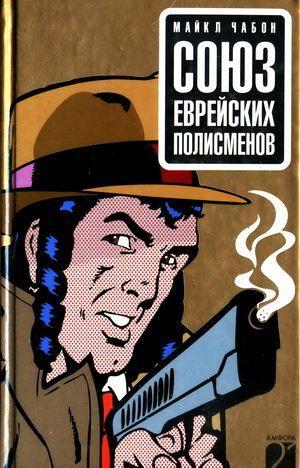 Союз еврейских полисменов [The Yiddish Policemen's Union - ru]