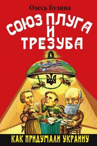 Союз плуга и трезуба [Как придумали Украину]