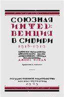 Союзная интервенция в Сибири 1918-1919 гг. Записки начальника английского экспедиционного отряда.
