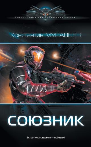 Союзник [=гл. 21-33  Враг за спиной (Сборник), litres]