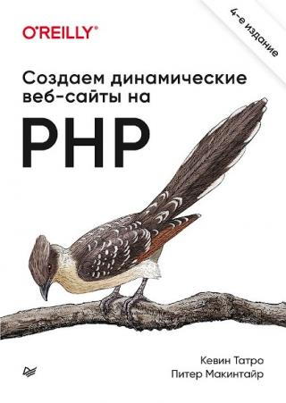 Создаем динамические веб-сайты на PHP [4-ое издание]