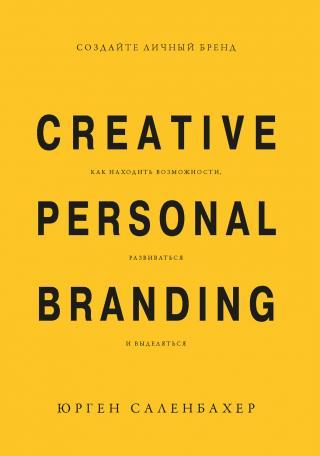 Создайте личный бренд [Как находить возможности, развиваться и выделяться]