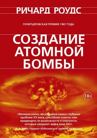 Создание атомной бомбы [ознакомительный огрызок]