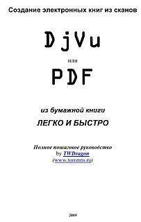 Создание электронных книг из сканов. DjVu или Pdf из бумажной книги легко и быстро