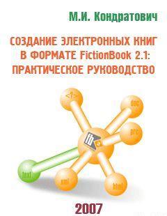 Создание электронных книг в формате FictionBook 2.1: практическое руководство